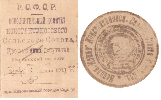 Константиновка 1919