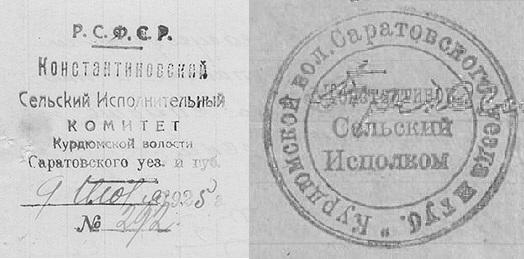 Константиновка печать сельсовета 1925