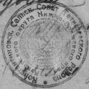 Константиновка печать 1929