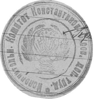 Константиновка 1953