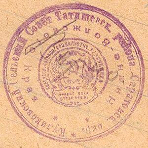 Куликовка сельсовет 1928