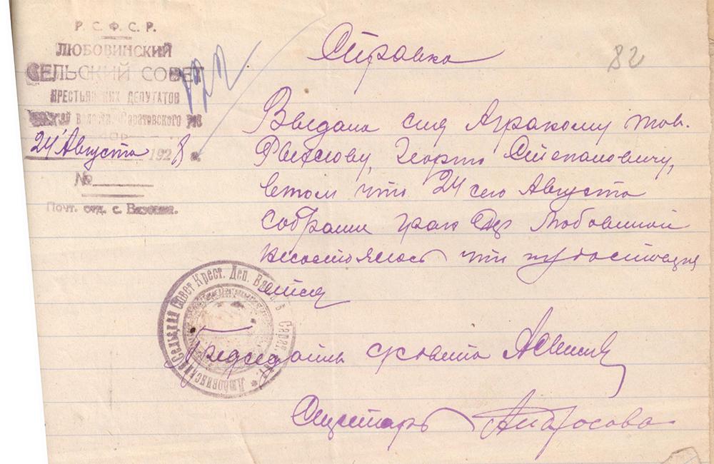 Любовино. Справка 1928 года.