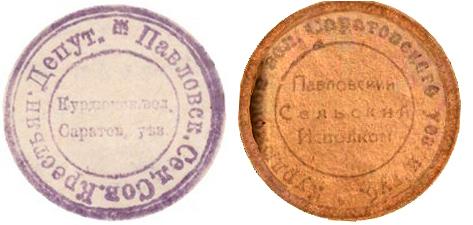 Павловка печати 1919-1925