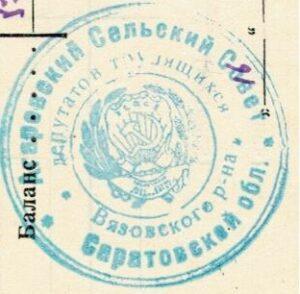 Агарёвка сельсовет 1954
