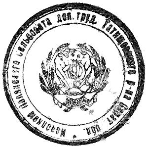 Полянск Печать 1948