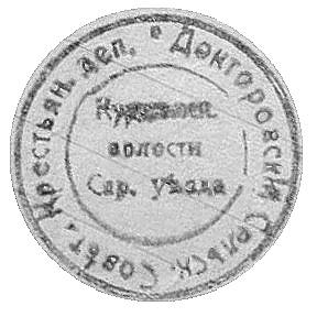 Докторовка сельсовет