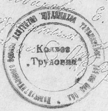 печать колхоза 1940