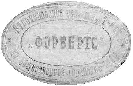 Печать колхоза в Куприяновке