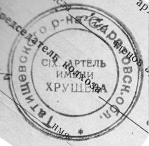Кувыка печать колхоза 1953