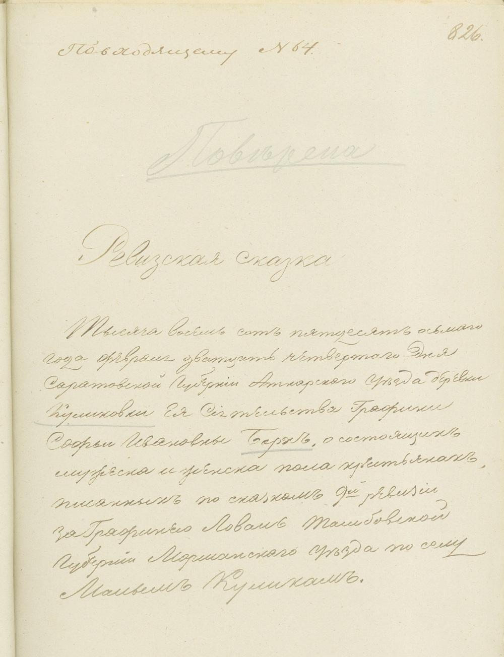 Куликовка ревизия 1858
