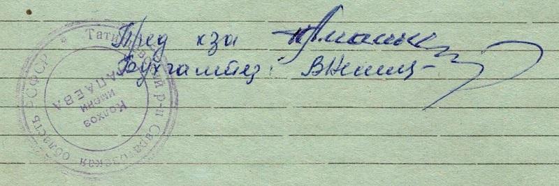Куликовка колхоз 1970