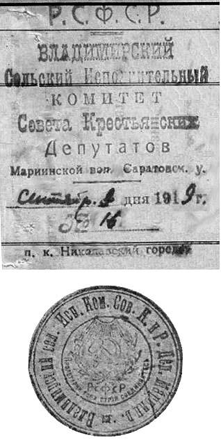 Владимировка сельсовет