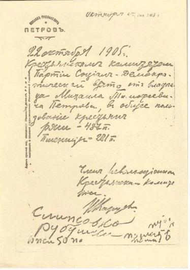 Петров хутор расписка