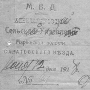 Александровка Угловой штамп сельсовета