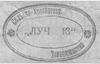 Александровка первая печать колхоза