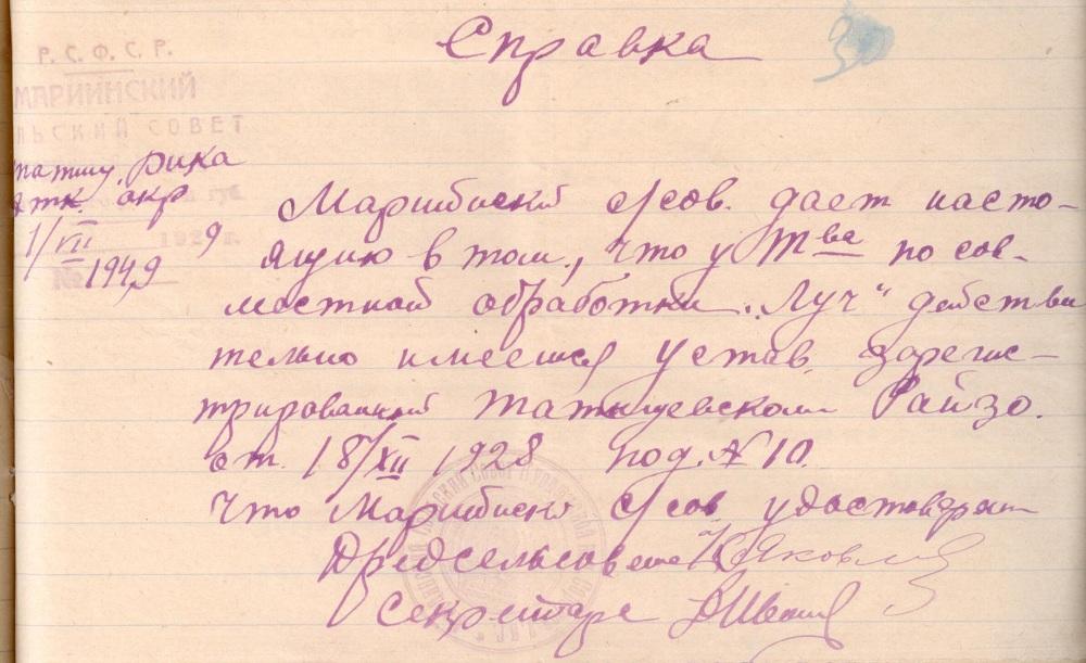 Справка о регистрации артели в Александровке