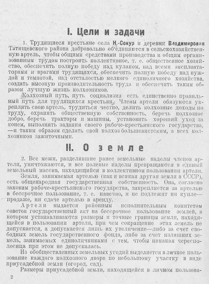 Новый Сокур первая страница колхозного устава