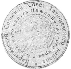 печать сельсовета 1930