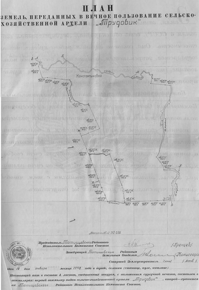 план земель колхоза Тудовик