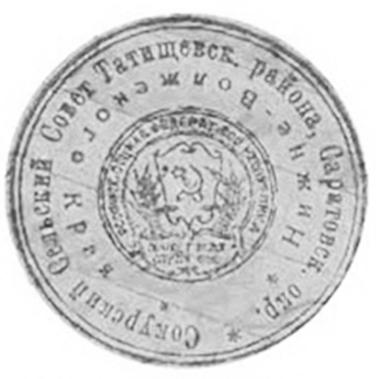 печать сельсовета 1929