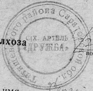 Печать колхоза 1952