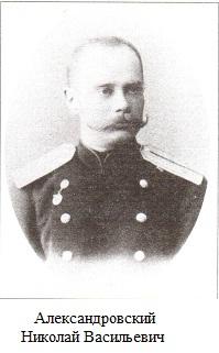 Александровский Н.В.