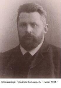 Минх Алексей Петрович