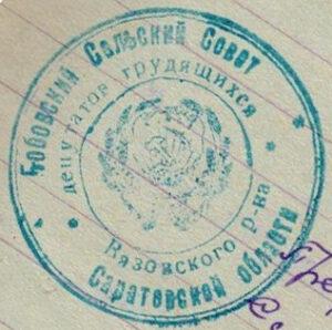 Бобовка сельсовет