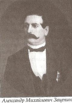 Зацепин Александр Михайлович