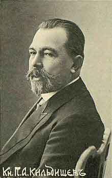 Павел Андреевич Кильдишев