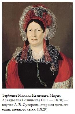 Мария Аркадьевна Голицына