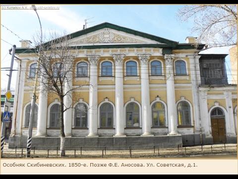Скибиневские дом в Саратове