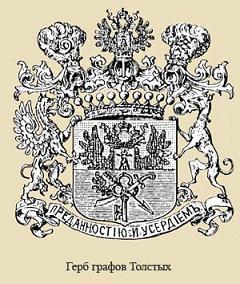 Герб2 графов Толстых