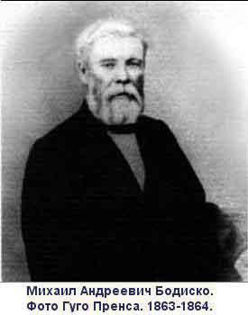 Михаил Андреевич Бодиско