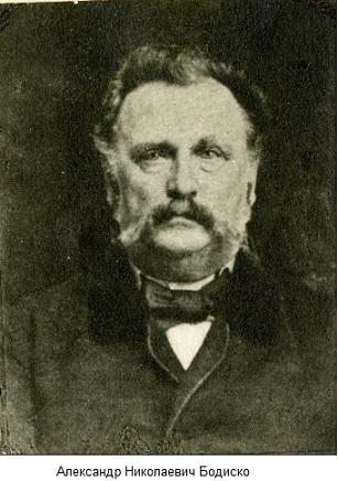 Александр Николаевич Бодиско