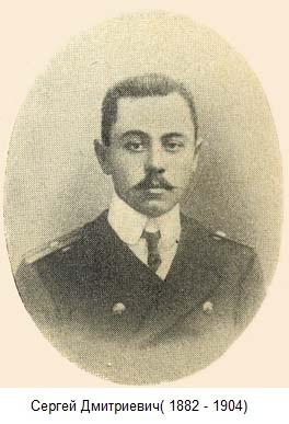 Сергей Дмитриевич Бодиско