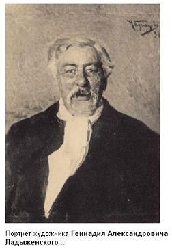 Ладыженский, Геннадий Александрович