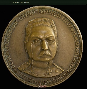 Памятная медаль «Н.П. Симановский
