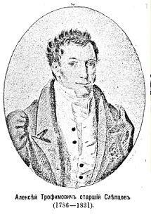 Алексей Трофимович Слепцов