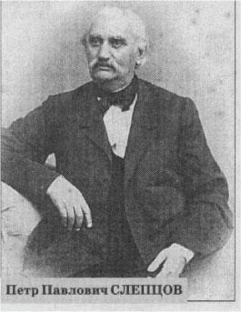 Пётр Павлович Слепцов