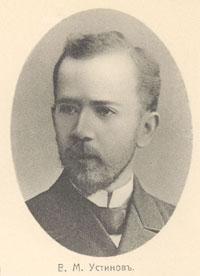 Владимир Михайлович Устинов