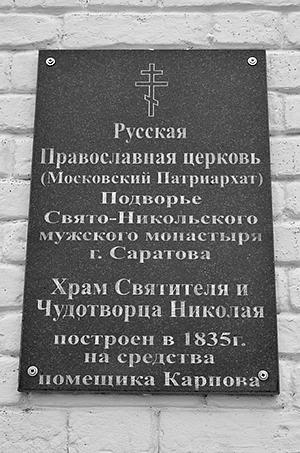 Храм в Слепцовке