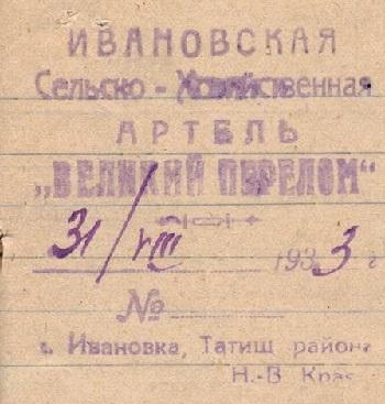 Большая Ивановка штамп колхоза