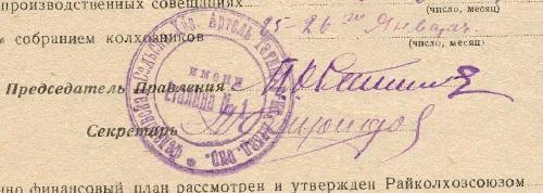 Большая Фёдоровка печать колхоза 1931