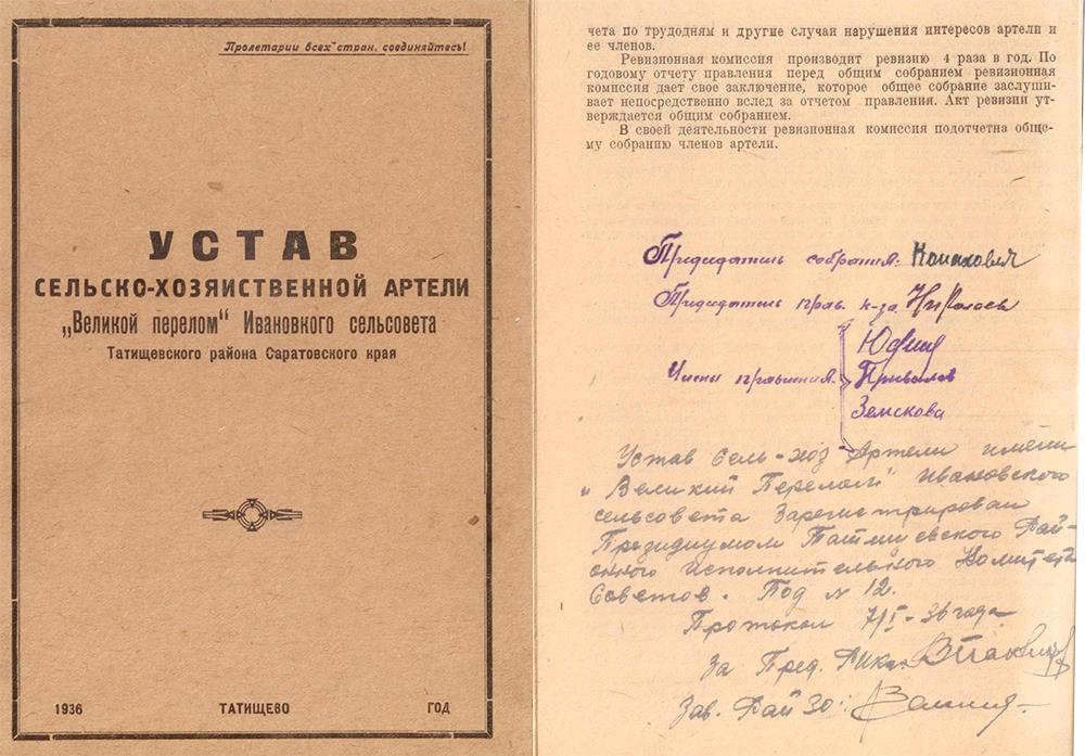 Большая Ивановка устав артели 1936 год