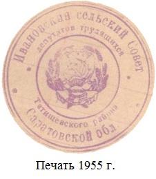 Ивановка сельсовет 1955