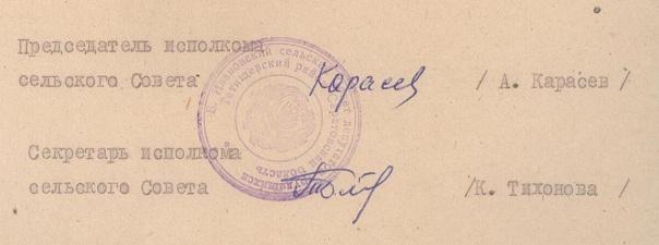Ивановка сельсовет 1975