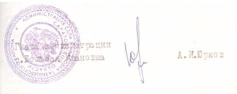Большая Ивановка Юрков печать